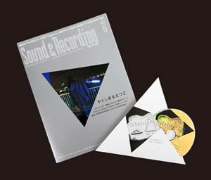 『サンレコ』5月号は、やくしまるえつこ特集! 新作の未発表テイクをCD+DSDで収録
