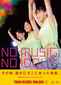Tomato n' Pine、タワレコ新宿店企画「NO MUSIC, NO IDOL?」に最後の登場