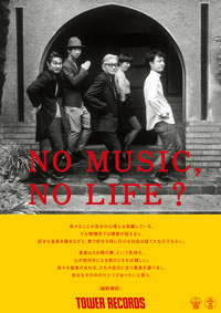 タワレコ「NO MUSIC, NO LIFE?」ポスターに星野 源、在日ファンク、細野晴臣が登場