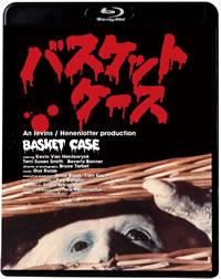 荒木飛呂彦も絶賛、伝説的ホラー映画『バスケットケース』が国内初ブルーレイ化!