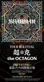 BRAHMAN、幕張メッセ公演〈「超克」the OCTAGON〉の特設ページが公開
