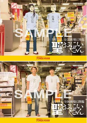 映画『聖☆おにいさん』、5月の「monthly TOWER PUSH!!!」に登場!