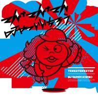 DJやついいちろう、前山田健一プロデュースのオリジナル曲「てんけてんけてん」が配信!