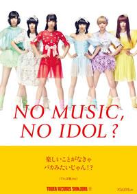 でんぱ組.inc、タワレコ「NO MUSIC, NO IDOL?」企画に登場!