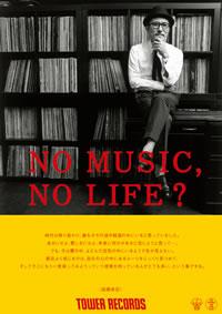 タワレコ「NO MUSIC, NO LIFE?」ポスターに高橋幸宏、クリープハイプが登場