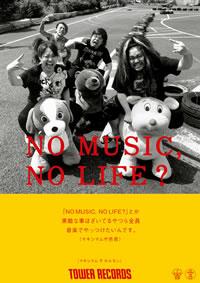 タワレコ「NO MUSIC, NO LIFE?」ポスターに、マキシマム ザ ホルモン、難波×TOSHI-LOW