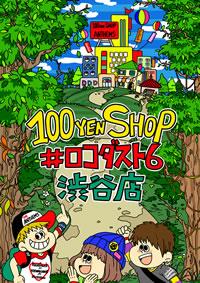 locofrank、HAWAIIAN6、dustbox、スプリット発売記念100円ショップが渋谷に登場