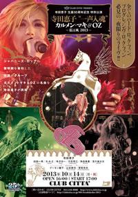 カルメン・マキ&OZの名曲を寺田恵子(SHOW-YA)が再現! クラブチッタで一声入魂ライヴ開催