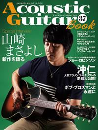山崎まさよしが表紙巻頭へ、『Acoustic Guitar Book』最新号発売!