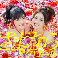 """レコチョクが""""水着が似合うアーティストランキング2013""""を発表"""
