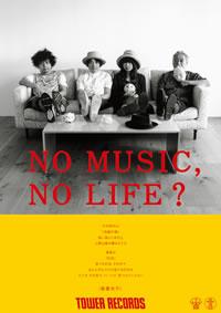 """タワレコ「NO MUSIC, NO LIFE?」ポスターへ、""""青葉市子と妖精たち""""などが登場"""