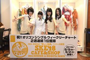 SKE48、渋谷に期間限定カフェがオープン