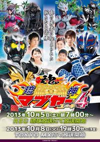 沖縄のご当地ヒーロー最新作『琉神マブヤー4(ユーチ)』が10月より放送決定