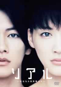 佐藤 健×綾瀬はるか『リアル 〜完全なる首長竜の日〜』BD&DVD発売決定