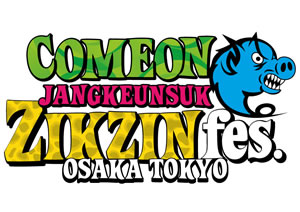 チャン・グンソクの企画フェス〈ZIKZIN fes.〉をニコ生で一挙放送