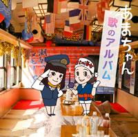 大友良英「手作りの良さが伝わって本当にうれしい」、『あまちゃん 歌のアルバム』オリコン週間1位に