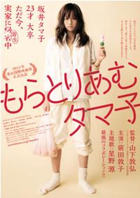 前田敦子の主演作、『もらとりあむタマ子』オフィシャル・サイトがオープン