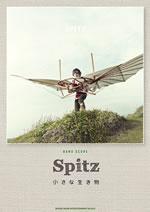 スピッツ最新作『小さな生き物』、バンド・スコアが早くも登場
