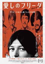 ザ・ビートルズの元秘書が語るドキュメンタリー映画『愛しのフリーダ』公開
