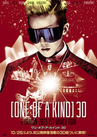 """G-DRAGON(from BIGBANG) のステージが3Dで""""世界最速""""劇場公開"""