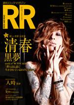 表紙は清春、裏表紙に人時、『ROCK AND READ』最新号は黒夢を特集