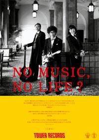 タワレコ「NMNL」ポスターに、くるり、ソイル、斉藤和義、松任谷由実が登場