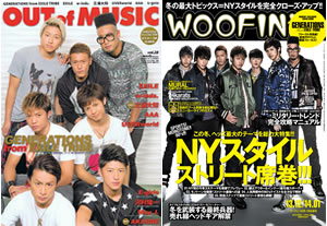 GENERATIONS、『OUT of MUSIC』『WOOFIN'』の表紙を飾る