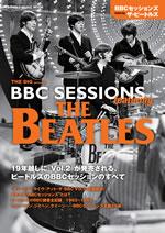 松崎しげるインタビュー、ダイノジ大谷×ジャルジャル後藤の対談も、ビートルズ『BBC Vol.2』特集本登場