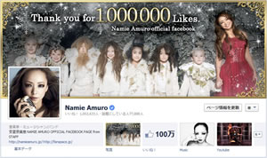 """安室奈美恵、公式Facebookが""""100万いいね!""""を突破"""