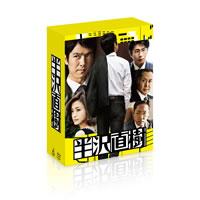 """『半沢直樹』""""幻のラスト・シーン""""も収録、ディレクターズカット版DVD&Blu-rayが発売"""