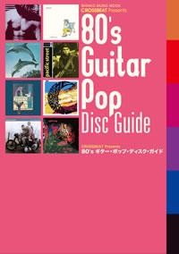 発掘記事+ディスク評で総括、『80's ギター・ポップ・ディスク・ガイド』