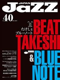 『JAZZ JAPAN』最新号は『たけしとブルーノート』を特集