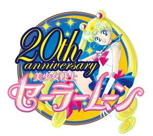 『美少女戦士セーラームーン』トリビュート・アルバム参加第2弾アーティストが発表