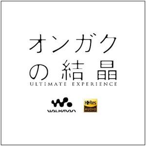 ハイレゾ音源対応ウォークマンを体感できる〈オンガクの結晶〉が東京ミッドタウンで開催