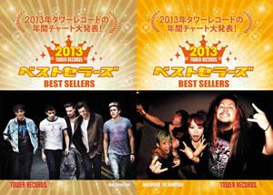 タワレコの年間チャート「2013 ベストセラーズ」が発表