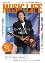 ポール・マッカートニー来日公演を完全レポート、『MUSIC LIFE』特別号が発売