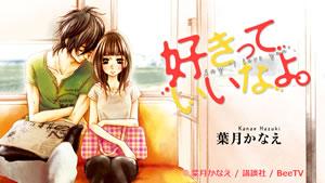 茅野愛衣、櫻井孝宏によるムービー・コミック『好きっていいなよ。』がdビデオ&BeeTVで配信