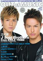 三代目 J Soul Brothersヘ総10,000字インタビュー、『OUT of MUSIC』最新号発売
