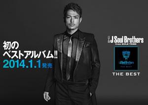 """三代目 J Soul Brothers、""""三丁目""""と""""三両目""""が出現"""