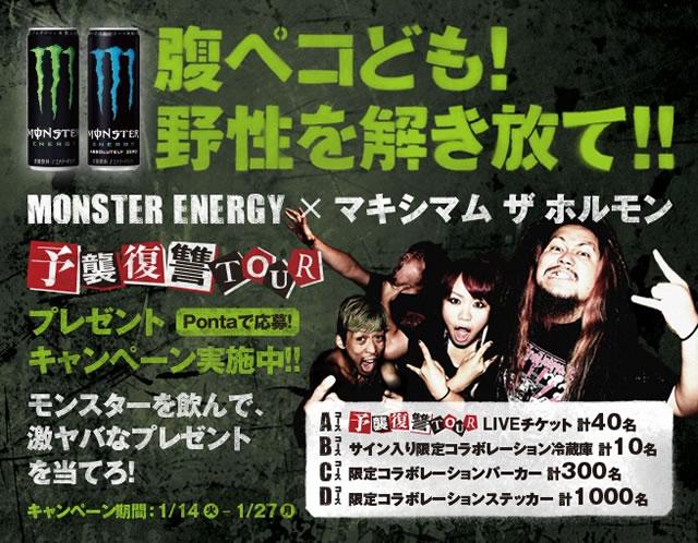 MONSTER ENERGY×マキシマム ザ ホルモン<br />予襲復讐TOURプレゼントキャンペーン