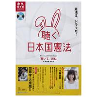 小林麻耶が日本国憲法を朗読、CD+本『「聴く」日本国憲法』が発売