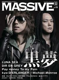 黒夢を表紙巻頭で特集、ロック雑誌『MASSIVE』最新号発売