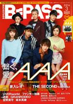 AAAを大特集、『BACKSTAGE PASS』最新号発売