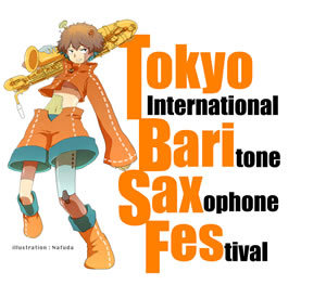 〈東京国際バリトンサックス・フェスティバル〉がバレンタインの吉祥寺へ