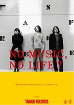 タワレコ「NO MUSIC, NO LIFE?」ポスター最新版にLamp、MWAM、憂歌兄弟、冨田 勲が登場