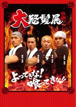 怒髪天の結成30周年記念〈大怒髪展〉がタワレコ渋谷「SpaceHACHIKAI」で開催