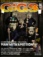 『GiGS』最新号はMAN WITH A MISSIONを大特集