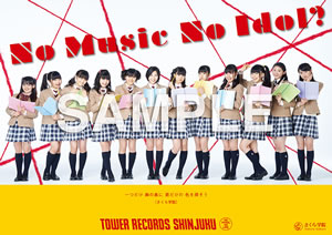 さくら学院、タワレコ新宿店アイドル企画「NO MUSIC, NO IDOL?」に登場