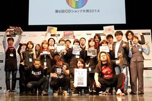 〈CDショップ大賞2014〉大賞はマキシマム ザ ホルモン『予襲復讐』