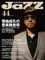 『JAZZ JAPAN』最新号は菊地成孔の思考の核心に迫る、ペペ・トルメント・アスカラール新作特集